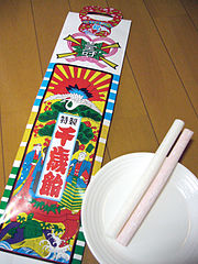 180px-Long_stick_of_red_and_white_candy_sold_at_children's_festivals,chitose-ame,katori-city,japan