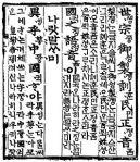 0115 feast Hunmin_jeong-eum